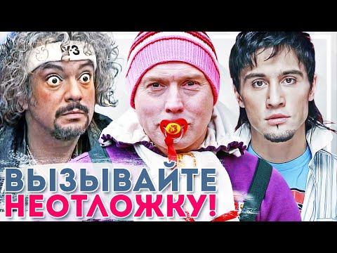 Российские звезды, которые лежали в психиатрических клиниках