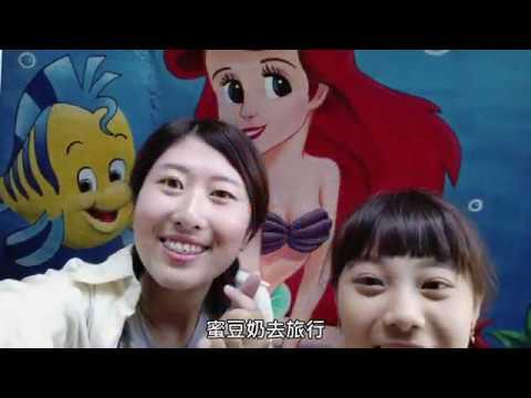 Miaoli Captain青‧旅行創意競賽得獎影片作品-蜜豆奶去旅行