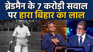 KBC 11: Sir Don Bradman question ended 1st Crorepati Sanoj..