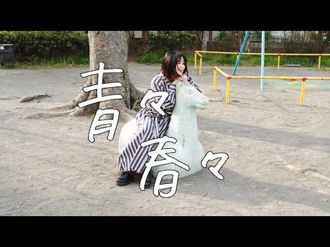 [MUSIC VIDEO] 神田莉緒香「青々春々」/ Rioka Kanda [Ao Ao Haru Haru]