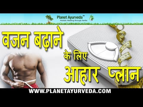 Best Tips to Gain Weight For Men And Women - Best Diet Plan in Hindi