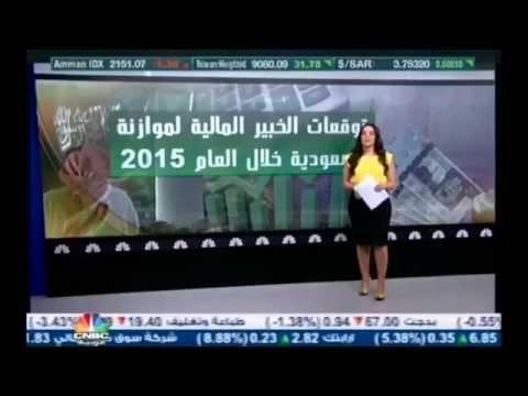 توقعات الخبير المالية لموازنة المملكة خلال العام 2015 - تقرير مفصل على قناة CNBC Arabia