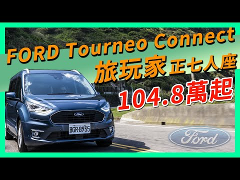 【Andy老爹試駕】MPV新選擇!!Ford Tourneo Connect 旅玩家!正七人座全家出遊去!!