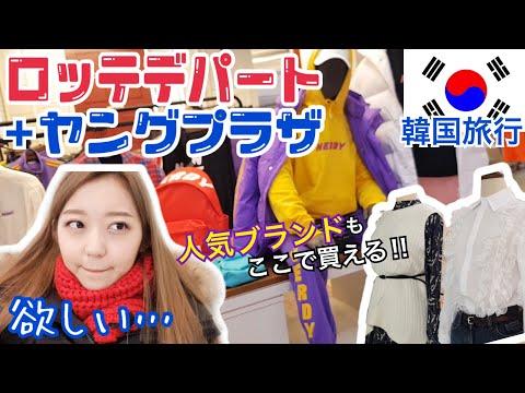 【韓国料理】IUもTWICEもZICOも着てる!流行りのブランドはここで買うべし!洋服もBT21, YGショップ, カカオフレンズも全部あるのが明洞ロッテデパート・ヤングプラザ!【買い物】