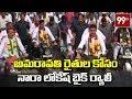 నారా లోకేష్ బైక్ ర్యాలీ | Nara Lokesh Bike Rally For Amaravati Farmers | 99 TV Telugu