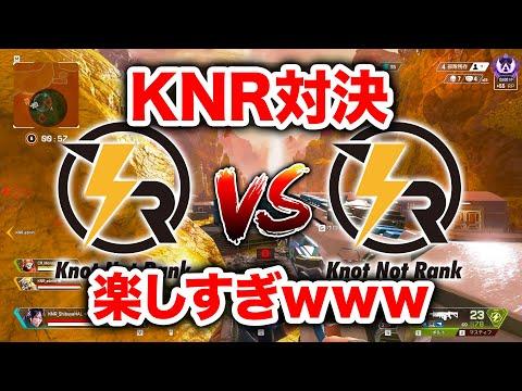 【APEX LEGENDS】KNR対決がマジで楽しすぎたwww【エーペックスレジェンズ】