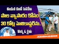Farmer buys Helicopter with 30 crores   Dairy farmer buys helicopter to sell milk   SumanTv Money