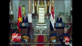 الآن| مؤتمر صحفي للرئيس السيسي ونظيره الفيتنامي     -