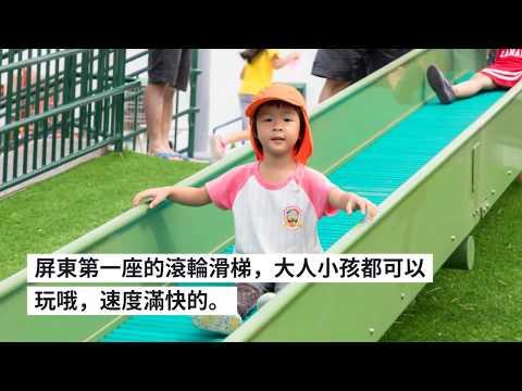《親子旅遊》屏東和平公園