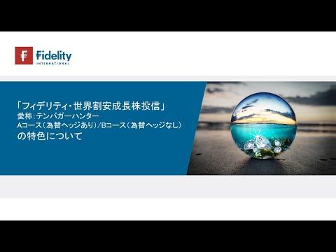 フィデリティ 世界 割安 成長 株 投信