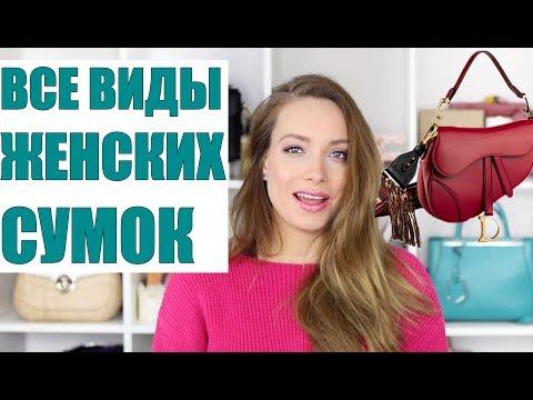 Какие бывают сумки? ВСЕ ВИДЫ женских СУМОК 2019. Названия и классификация