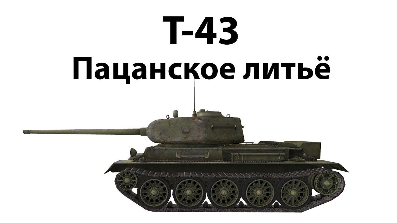 Т-43 - Пацанское литьё
