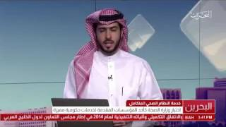 وزارة الصحة | مكالمة هاتفية مع الدكتور محمد أمين العوضي/الوكيل المساعد ...