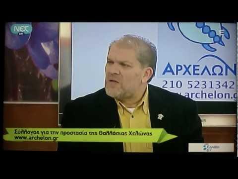 ο ΑΡΧΕΛΩΝ στο ΜΕΝΟΥΜΕ ΕΛΛΑΔΑ, Φεβρουάριος 2012
