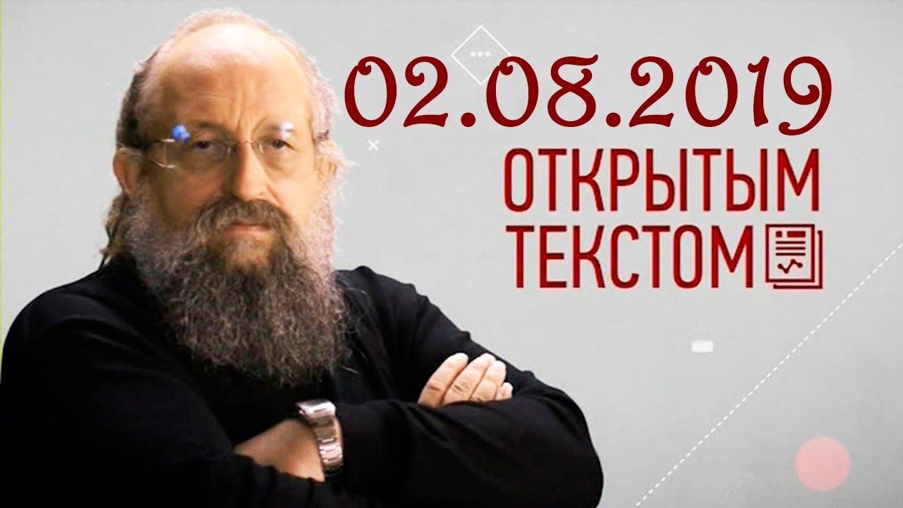 Анатолий Вассерман - Открытым текстом 02.08.2019