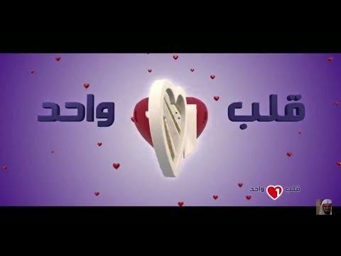 برنامج قلب واحد 3 - الحلقة 29