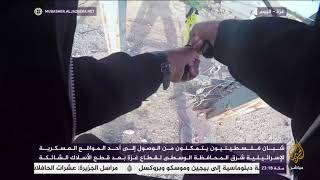 غزة.. شبان فلسطينيون يتمكنون من الوصول إلى أحد المواقع العسكرية ...