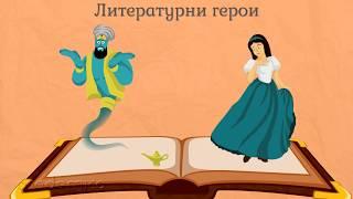 Литературен герой - Български език и литература 2 клас | academico
