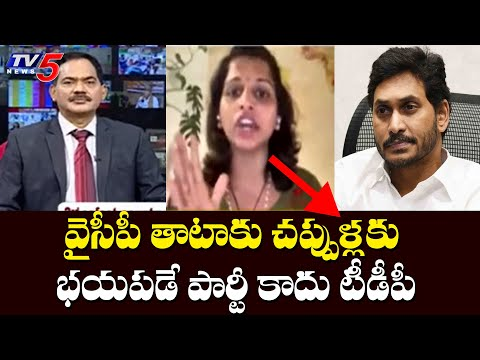 TDP Leader Greeshma Kavali Serious on YCP Leaders Attack | TV5 News