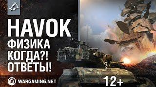 Havok, многоядерность, физика танка и многое другое [World of Tanks]