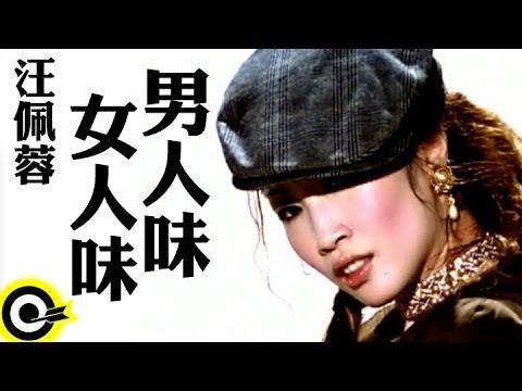 汪佩蓉-男人味女人味 (官方完整版MV)