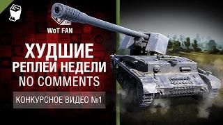 Худшие Реплеи Недели - No Comments - Конкурсное видео №1