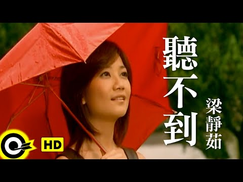 梁靜茹 Fish Leong【聽不到】Official Music Video
