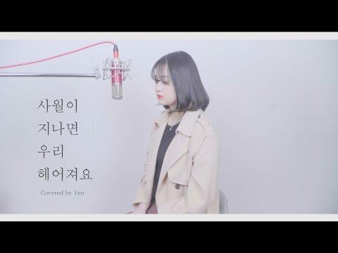 첸 (CHEN) - 사월이 지나면 우리 헤어져요 (Beautiful Goodbye) COVER