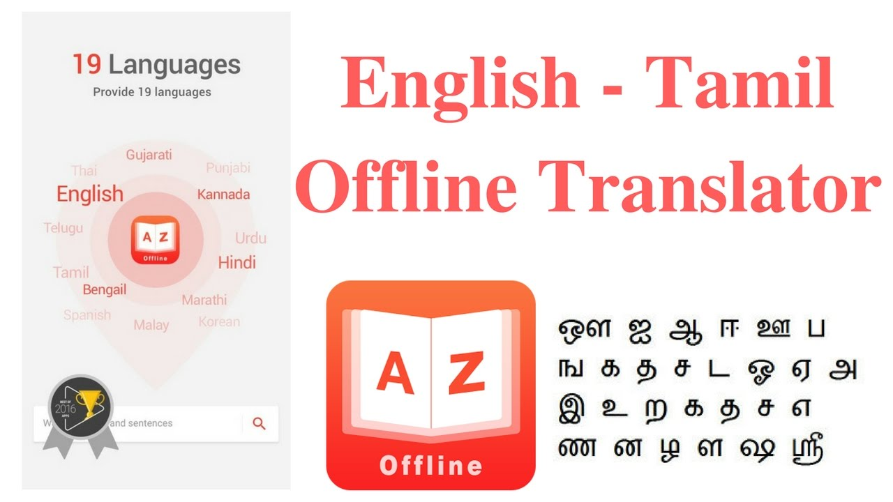 tamil+to+english+dictionary+free+download+for+android+mobile