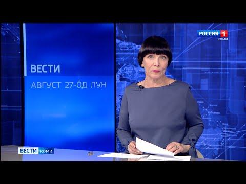 Вести-Коми (на коми языке) 27.08.2021