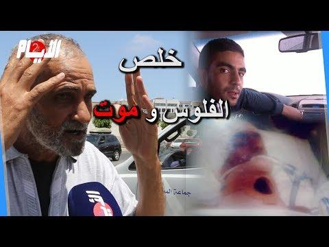 ''صادم..عم ضحية حادثة المحمدية ''ولدنا ميت و طلبو لينا 22 مليون باش إديرو ليه عملية