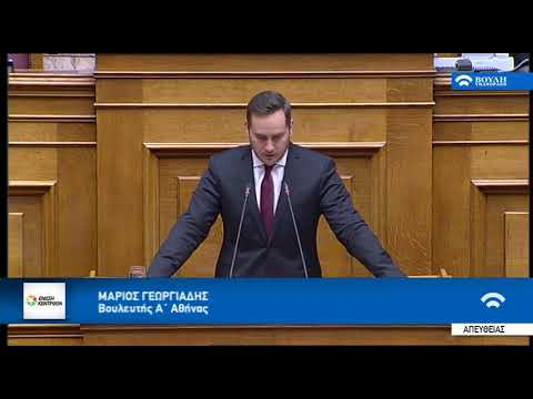 Μάριος Γεωργιάδης στην Ολομέλεια της Βουλής (12-2-2019)
