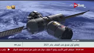 صباح ON - إطلاق أول فندق في الفضاء عام 2021     -