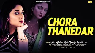 Chora Thanedar – Mintu Bhardwaj – Anjali Raj