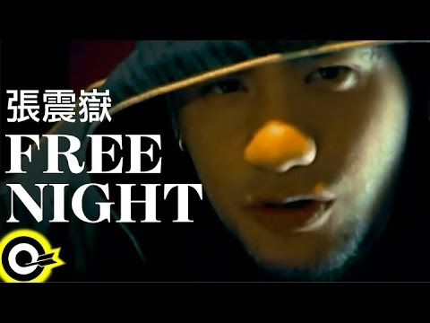 張震嶽 A-Yue【Free Night】Official Music Video