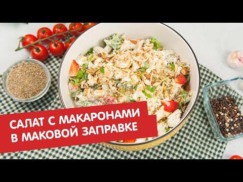 Салат с макаронами, авокадо, клубникой в маковой заправке | Дежурный по кухне