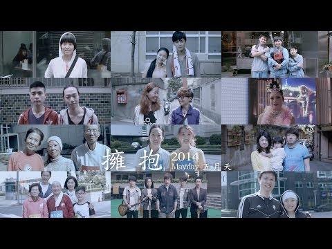 Mayday五月天 [ 擁抱Embrace ] 2014MV官方完整導演版