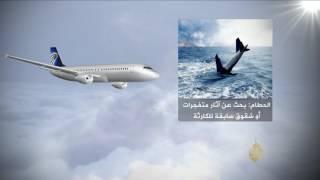 التسلسل الزمني لرحلة الطائرة المصرية المنكوبة     -