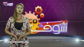 النشرة الاقتصادية : 03 غشت 2017   |   إيكو بالعربية