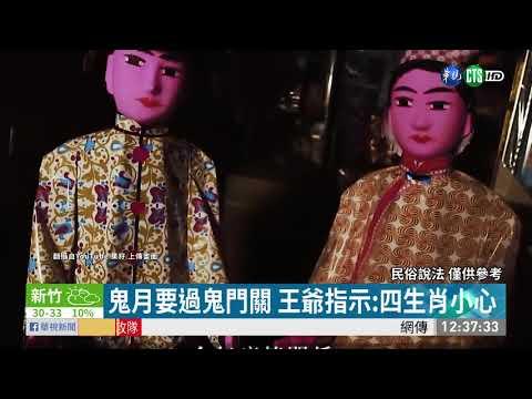 鬼月要過鬼門關 王爺指示:四生肖小心| 華視新聞 20200916