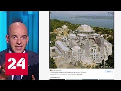 Угроза нападения на Крым и судьба Софийского собора в Стамбуле