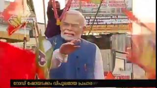 Lok Sabha poll campaign ends today in Kerala | Kottikalasam  Live Updates