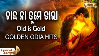 ଚାନ୍ଦ ନା ତୁମେ Chanda Na Tume (Lyrical Version) Old Odia Movie Song