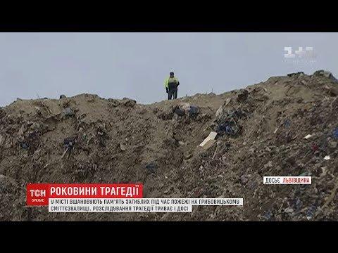 У Львові вшановують пам'ять загиблих на Грибовицькому сміттєзвалищі