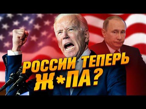 ЧТО БУДЕТ С РОССИЕЙ / БАЙДЕН — ПРЕЗИДЕНТ США