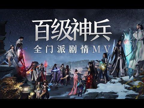 《剑网3》全门派百级小橙武剧情MV 【一世心上长安】