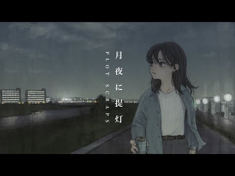 PLOT SCRAPS「月夜に提灯」Official Lyric Video