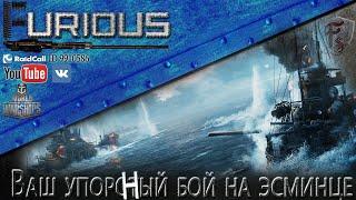Бой на эсминце: курс упоротого бойца