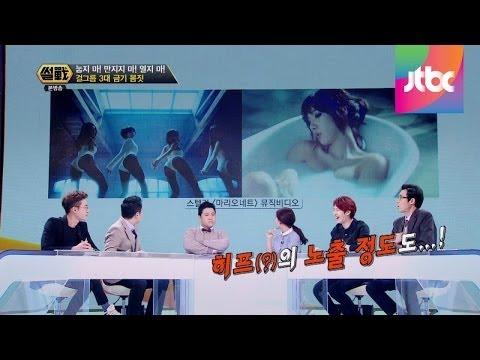 썰전 위트, 걸그룹 3대 금기 몸짓! 썰전 53회