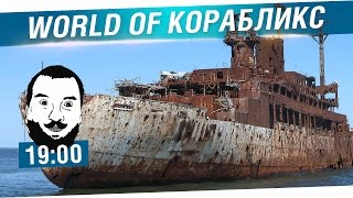 World of Корабликс #5 - Развиваемся! [19-00]